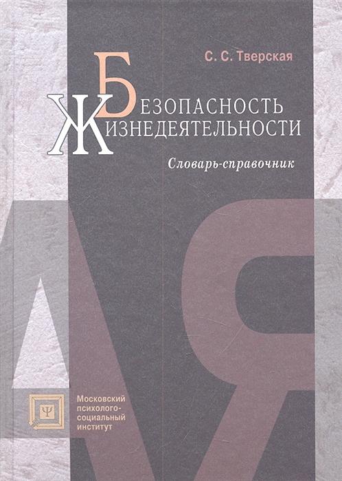 Безопасность жизнедеятельности Словарь-справочник 2-е издание исправленное и расширенное