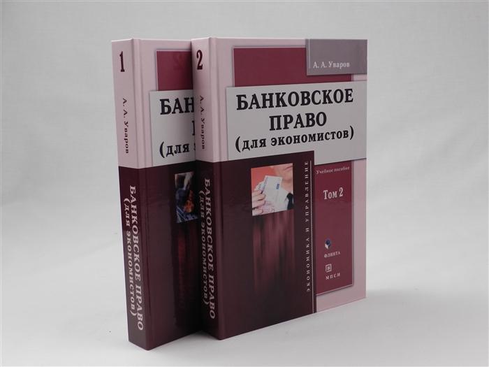 купить Уваров А. Банковское право для экономистов Учебное пособие Том 1 комплект из 2 книг по цене 545 рублей