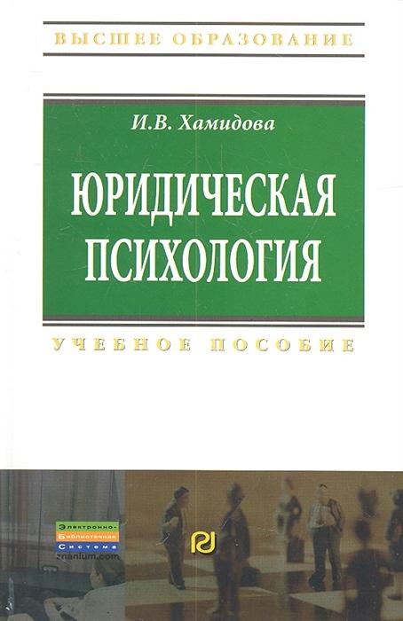 Юридическая психология Учебное пособие