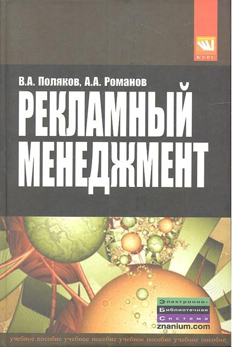 Рекламный менеджмент Учебное пособие