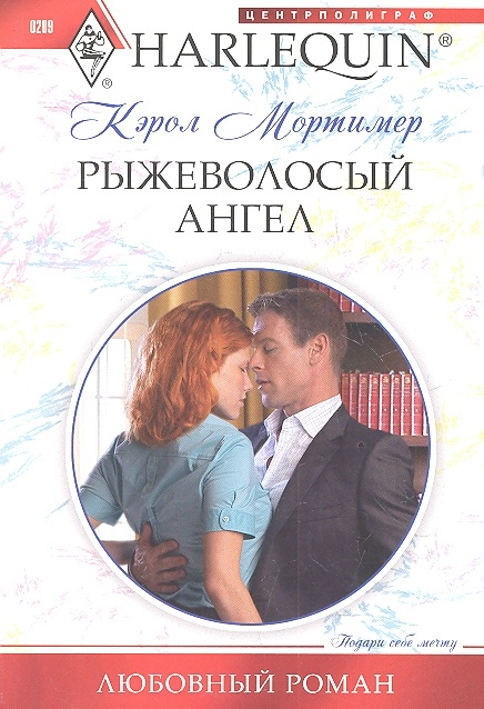 Мортимер К. Рыжеволосый ангел Роман