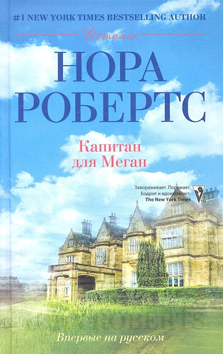 Робертс Н. Капитан для Меган Роман цена