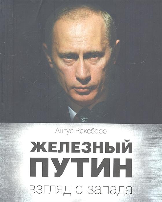 Железный Путин взгляд с Запада