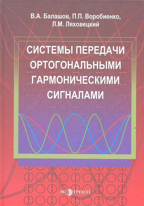 Балашов В., Воробиенко П., Ляховецкий Л. Системы передачи ортогональными гармоническими сигналами
