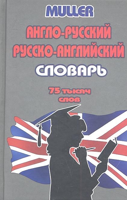 Англо-русский русско-английский словарь 75 000 слов