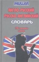 Англо-русский русско-английский словарь. 75 000 слов