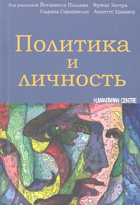 Поллак Й., Загер Ф., Сарцинелли У. и др. Политика и личность