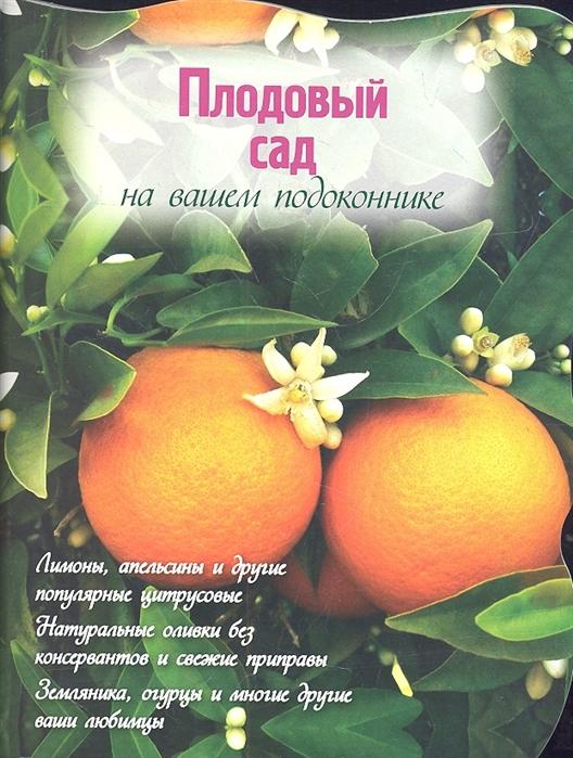 Плодовый сад на вашем подоконнике