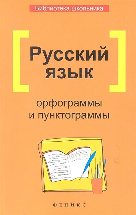 Русский язык Орфограммы и пунктограммы