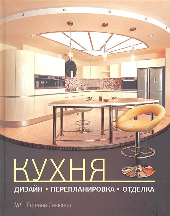 Симонов Е. Кухня дизайн перепланировка отделка