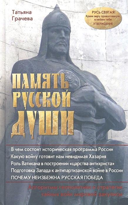 Память русской души Алгоритмы геополитики и стратегии тайных войн мировой закулисы