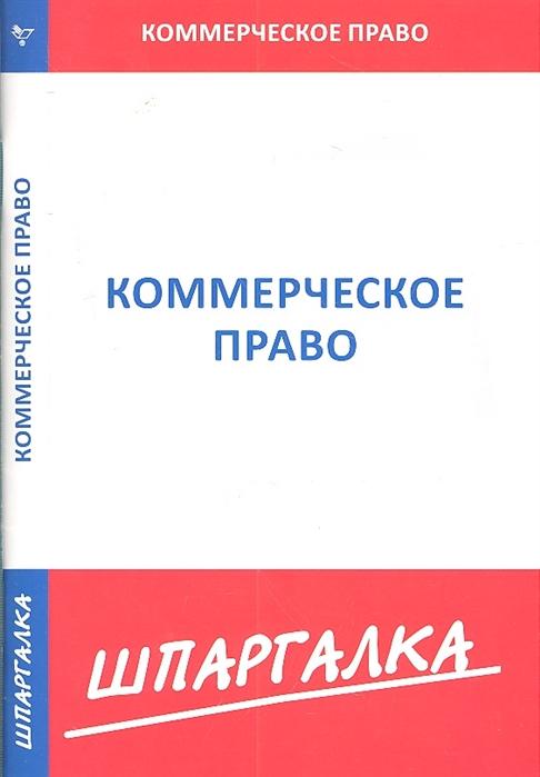 Шпаргалка по коммерческому праву меденцов александр сергеевич шпаргалка по коммерческому праву