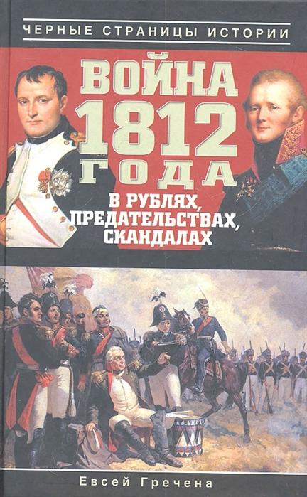 Гречена Е. Война 1812 года в рублях предательствах скандалах