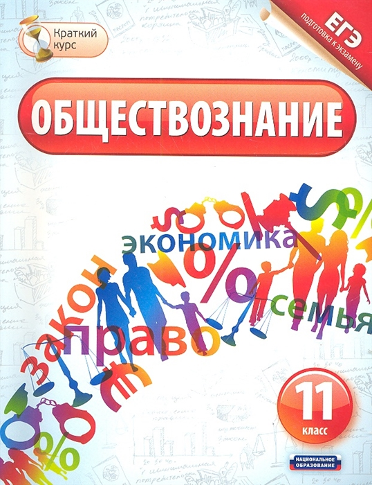 Обществознание 11 класс