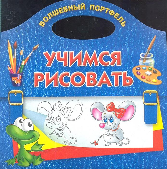 Дмитриева В. Учимся рисовать Волшебный портфель дмитриева в учимся рисовать волшебный портфель