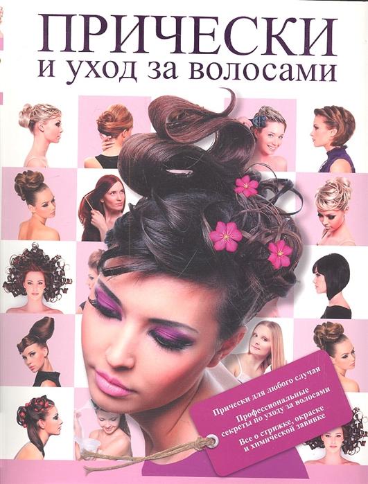 Розанова Е. (ред.) Прически и уход за волосами уход за волосами gk