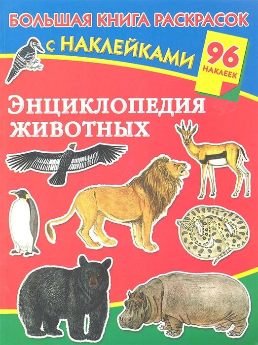 Энциклопедия животных Большая книга раскрасок с наклейками