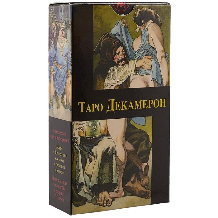 Таро Декамерон Руководство и карты