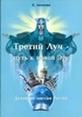 Анопова Е. Третий луч - путь к новой эре Духовная миссия России