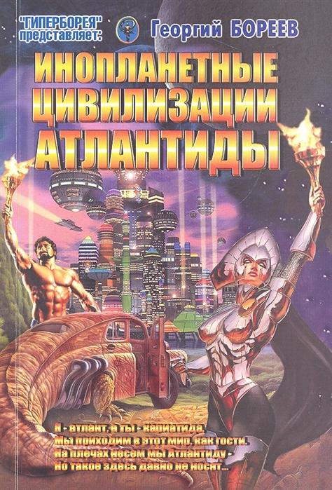 Бореев Г. Инопланетные цивилизации Атлантиды бореев а сост бореев гита