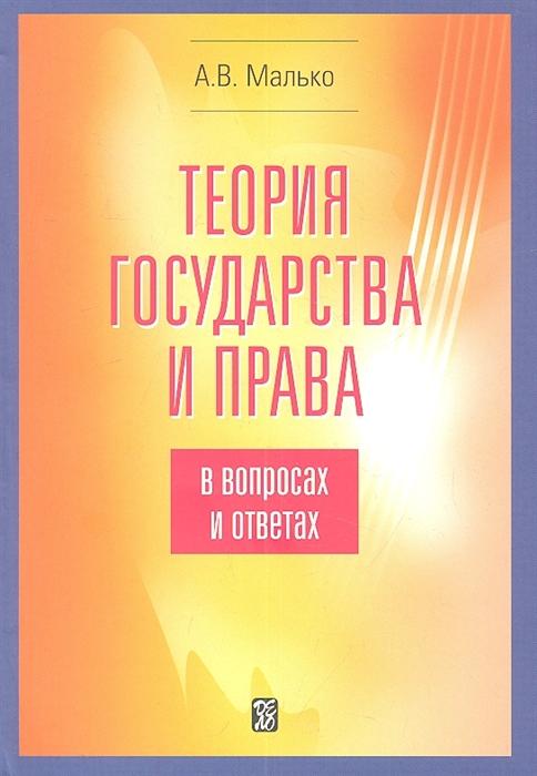 Малько А. Теория государства и права в вопросах и ответах