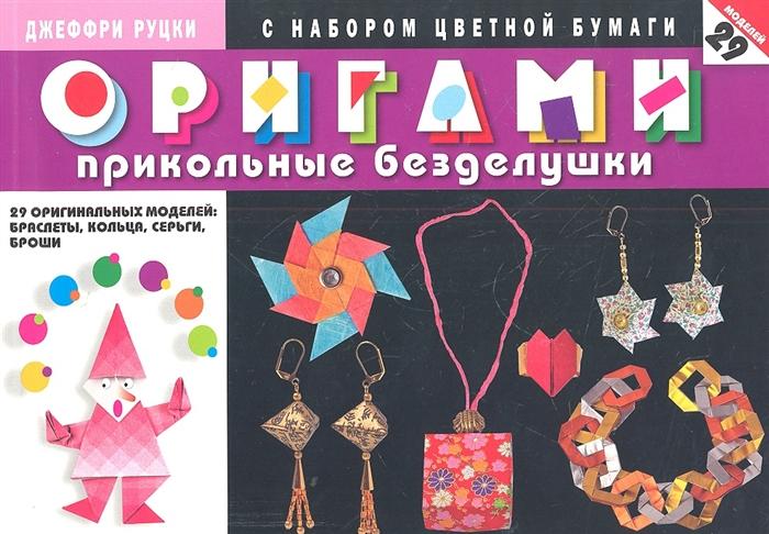 Купить Оригами Прикольные безделушки с набором цветной бумаги 29 оригинальных моделей браслеты кольца серьги броши, Мартин, Поделки и модели из бумаги. Аппликация. Оригами