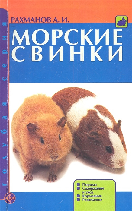 Рахманов А. Морские свинки Породы Содержание и уход Кормление Разведение