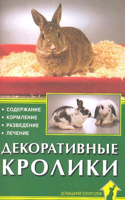 Альтман Д. Декоративные кролики Содержание Кормление Разведение Лечение альтман д карликовые кролики содержание и уход