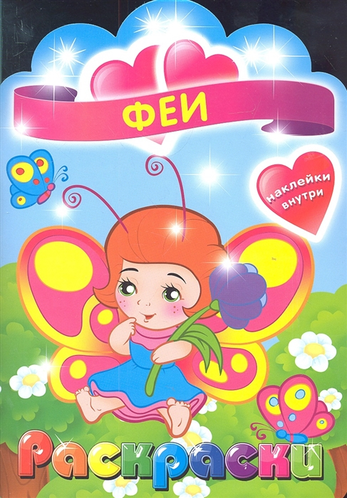 Феи Раскраска с наклейками для детей с 3-х лет