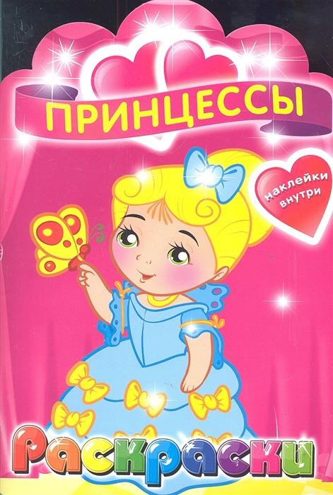 Принцессы Раскраска с наклейками для детей с 3-х лет