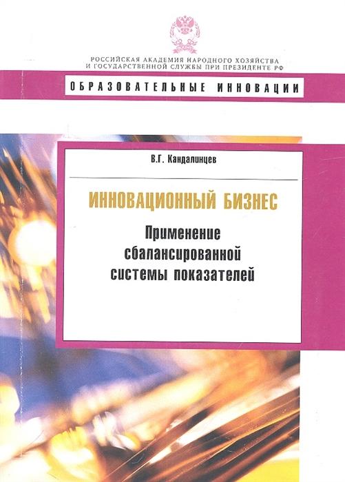 Кандалинцев В. Инновационный бизнес Применение сбалансированной системы показателей