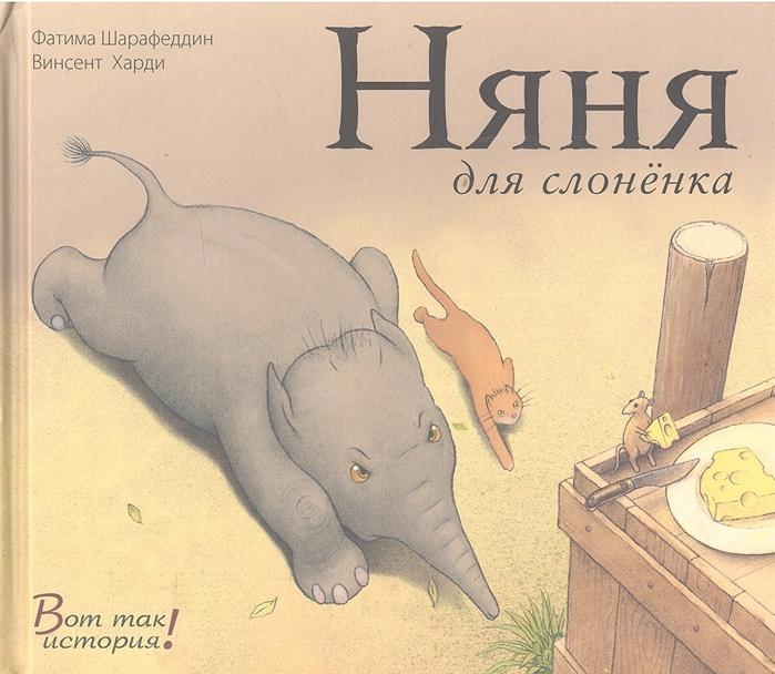 Купить Няня для слоненка, Энас-Книга, Сказки