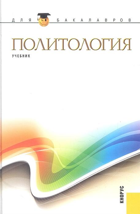 Политология Учебник