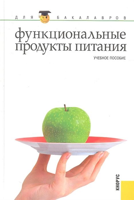 Функциональные продукты питания Учебное пособие продукты питания