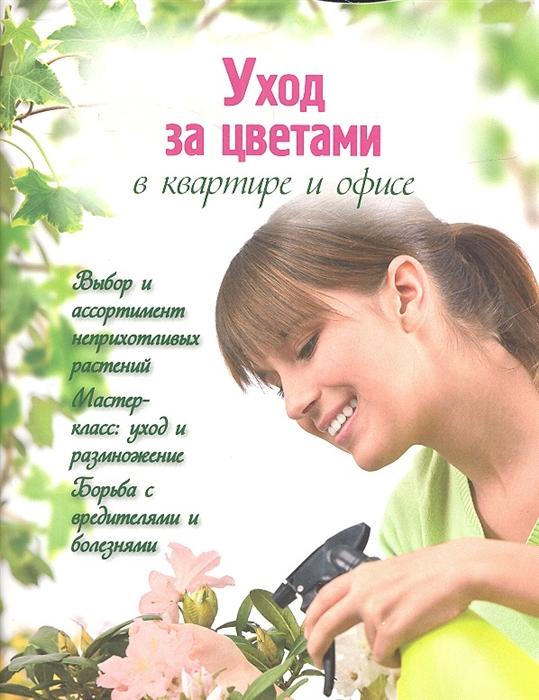 Лацис М. (ред.) Уход за цветами в квартире и офисе