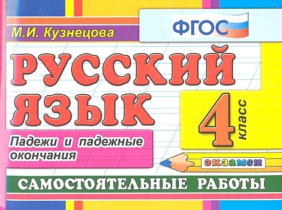 Русский язык Самостоятельные работы 4 класс Падежи и падежные окончания