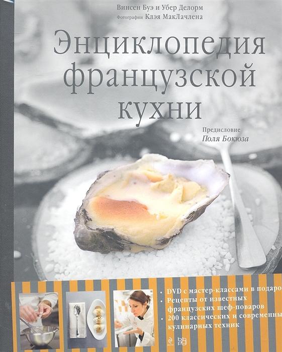 Буэ В., Делорм У. Энциклопедия французской кухни DVD