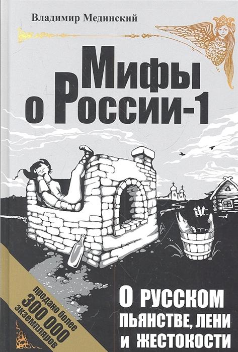 Мединский В. О русском пьянстве лени и жестокости Мифы о России Новое издание