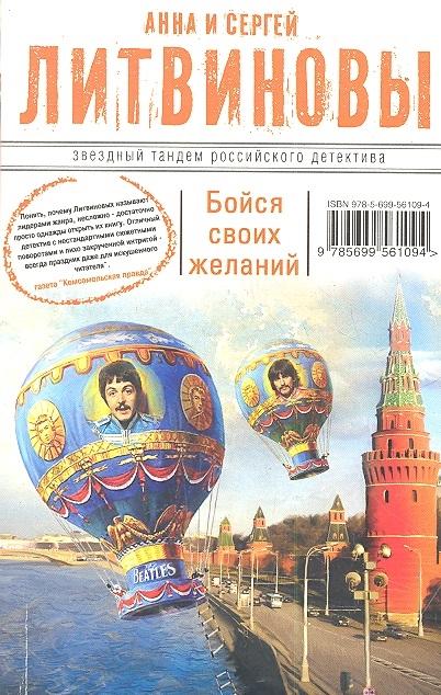 цены Литвинова А., Литвинов С. Бойся своих желаний