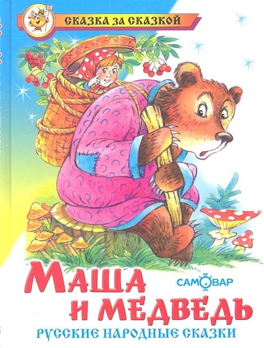 Акулиничев Б. (худ.) Маша и медведь Русские народные сказки сервиз обеденный luminarc water color 19 предметов