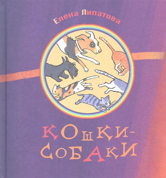 Купить Кошки-собаки, Октопус, Сказки
