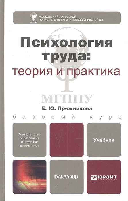 Пряжникова Е. Психология труда теория и практика Учебник для бакалавров психология труда учебник