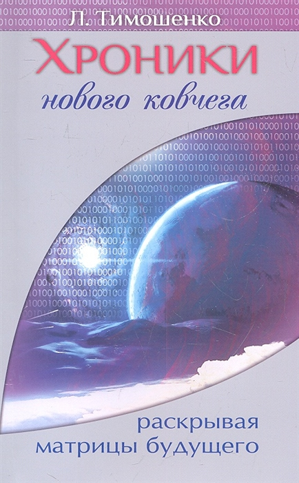 Хроники нового ковчега Раскрывая матрицы будущего Сборник фантастических рассказов