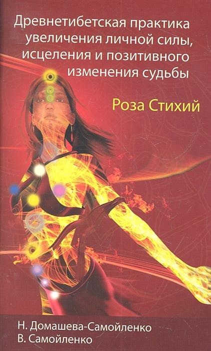 Древнетибетская практика увеличения личной силы исцеления и позитивного изменения судьбы Роза Стихий