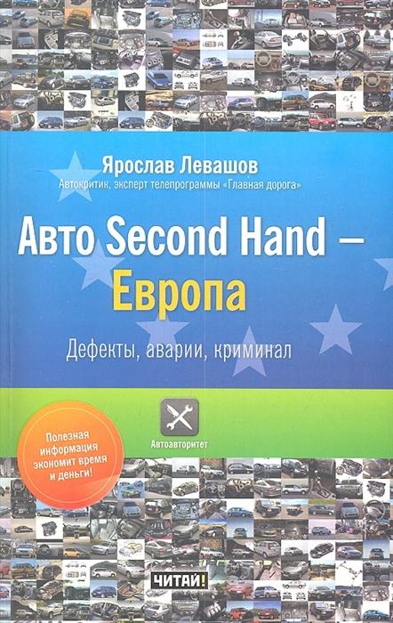 Левашов Я. Авто Second Hand - Европа Дефекты аварии криминал