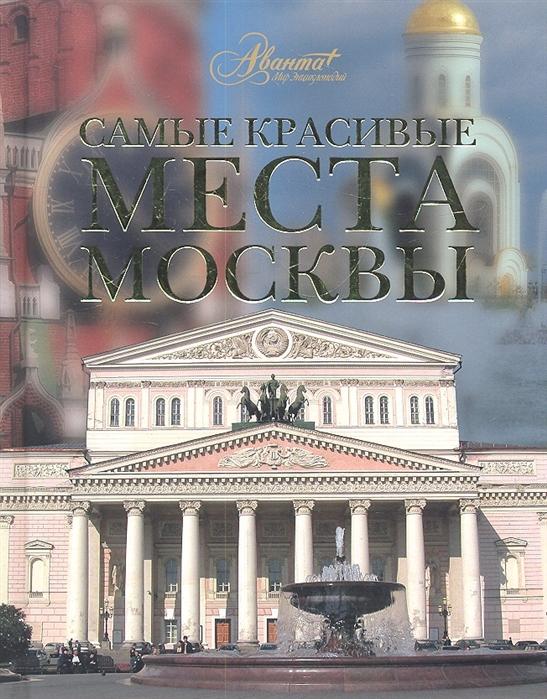 Меркина И., Евлахович Е. (ред.) Самые красивые места Москвы цена