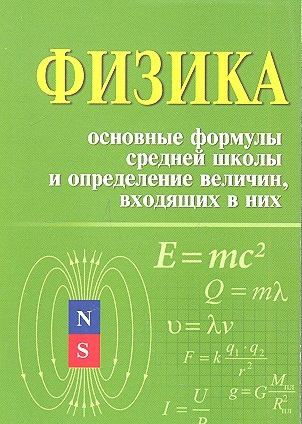 Физика Основные формулы средней школы и определение величин входящих в них