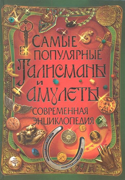 Самые популярные талисманы и амулеты Современная энциклопедия