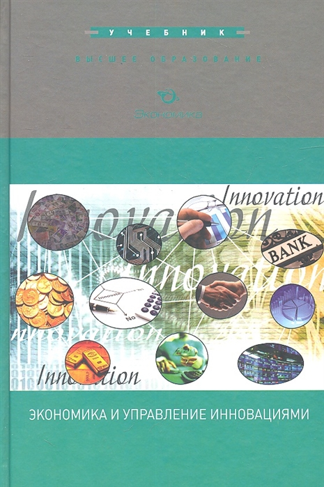 Экономика и управление инновациями Учебник