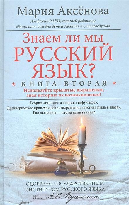 Аксенова М. Знаем ли мы русский язык Книга вторая